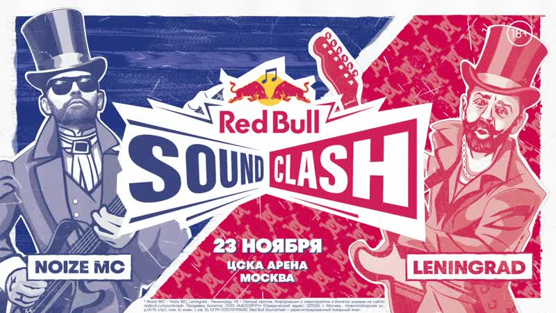 Red Bull SoundClash: Ленинград (Сергей Шнуров) против Noze MC